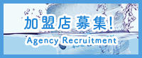 加盟店募集! Agency Recruitment