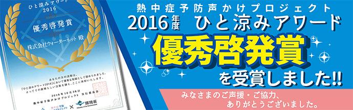2016年ひと涼みアワード 優秀啓発賞を受賞しました!