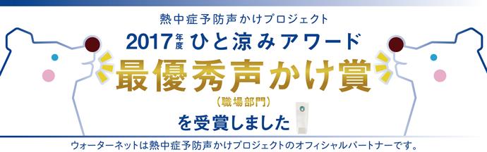 2017年ひと涼みアワード 最優秀声かけ賞(職場部門)を受賞しました!