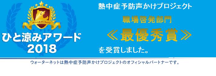 2018年ひと涼みアワード 職場啓発部門 ≪最優秀賞≫を受賞しました!!(2年連続!)