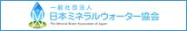 日本ミネラルウォーター協会