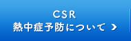 CSR 熱中症啓蒙について