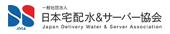 日本宅配水&サーバー協会ロゴマーク