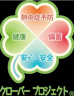 クローバープロジェクトのロゴ画像