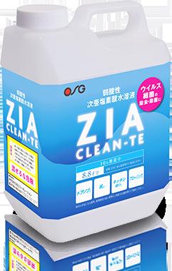 ZIA CLEAN-TEの商品画像